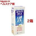 【第3類医薬品】オイラックス潤乳液(120g*2コセット)【...
