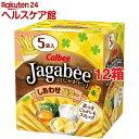 【訳あり】じゃがビー しあわせバタ〜(16g*5袋入*12コセット)【じゃがビー(Jagabee)】