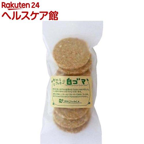 おからクッキー 白ごま(9枚入)【りんねしゃ】