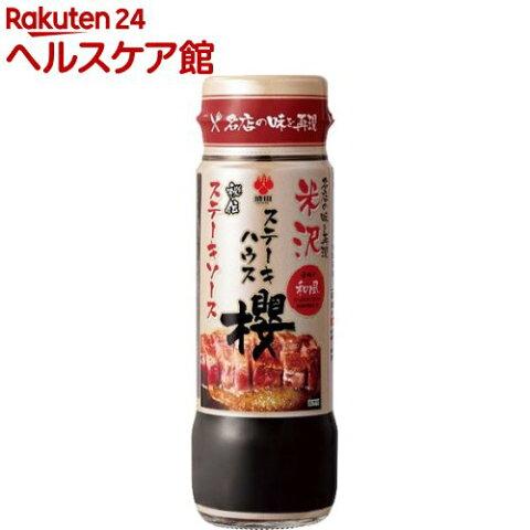 盛田 米沢ステーキハウス櫻 ステーキソース 和風(220g)【盛田(MORITA)】