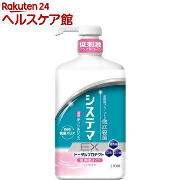 システマEX デンタルリンス ノンアルコールタイプ(900mL)【システマ】