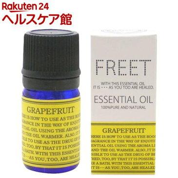 フリート エッセンシャルオイル グレープフルーツ(4mL)【フリート エッセンシャルオイル】