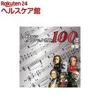 オムニバス 聞きかじりクラシック名曲100選 銀盤 CD AX-904(1枚入)