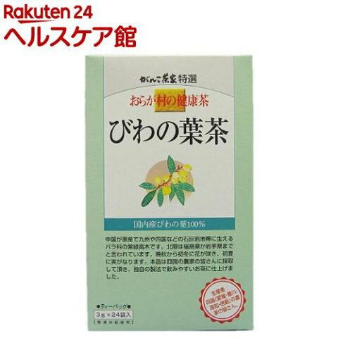 おらが村の健康茶 びわの葉茶(3g*24袋入)【おらが村】