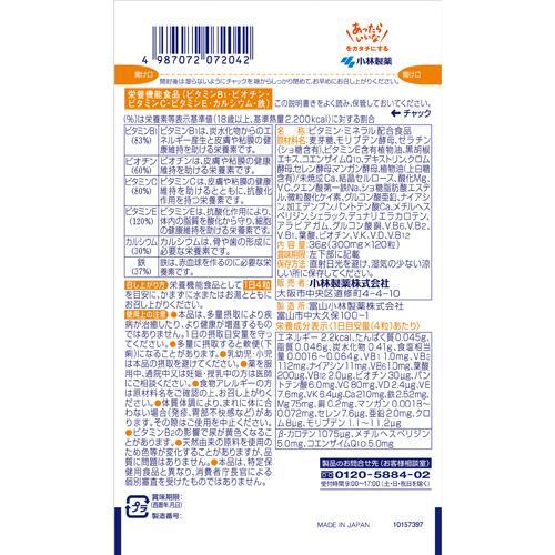 小林製薬の栄養補助食品マルチビタミンミネラルコエンザイムQ10約30日分