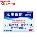 【第2類医薬品】太田胃散 分包(16包)【太田胃散】...