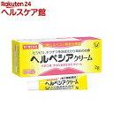 【第1類医薬品】ヘルペシアクリーム(セルフメディケーション税制対象)(2g)【ヘルペシア】