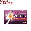 【第2類医薬品】アレグラFX(セルフメディケーション税制対象)(28錠)【アレグラ】