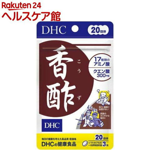 DHC 香酢 20日分(60粒入)【more20】【DHC サプリメント】