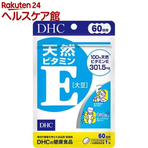 DHC天然ビタミンE(大豆)60日分