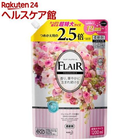 フレア フレグランス 柔軟剤 ジェントル&ブーケ 詰め替え 特大サイズ(1200ml)【フレア フレグランス】