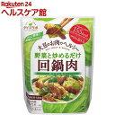 ダイズラボ 回鍋肉(2〜3人分)【マルコメ ダイズラボ】