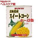 サンヨー スイートコーン ホール 北海道産(230g*3缶セット)