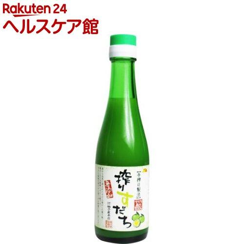 柚子屋本店 搾りすだち(200ml)【more20】【柚子屋本店】