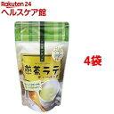 お茶屋が作った煎茶ラテ ティーバッグ(10g*5包入*4コ)【カネイ一言製茶】