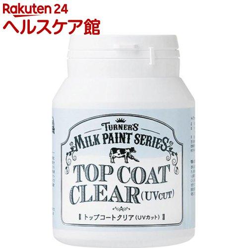 ターナーミルクペイント トップコートクリア(UVカット)(200ml)【ターナー】