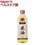 ボーソー 米油(こめあぶら)(600g)