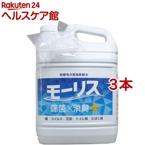 弱酸性次亜塩素酸水 モーリス(5L*3本セット)