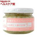 小松菜と人参のお粥(100g)