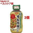 エバラ 青椒肉絲のたれ(230g*3コセット)【エバラ】