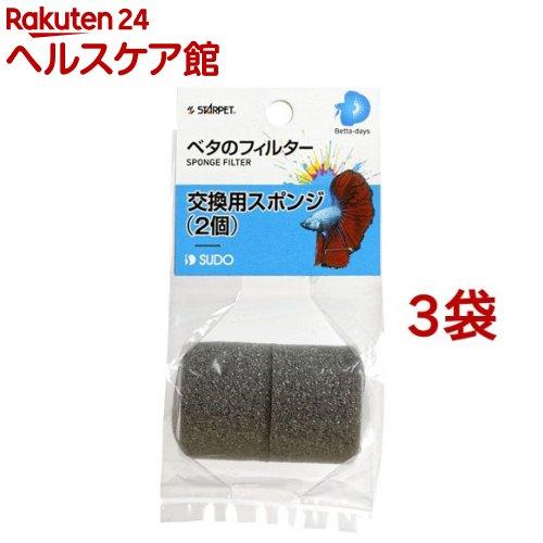 スターペット ベタのフィルター 交換用スポンジ(2コ入*3コセット)【スターペット】