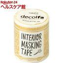 decolfa(デコルファ) インテリアマスキングテープ 幅5cm*長さ8m巻き ダマスク/ライトゴールド(1巻入)【デコルファ】