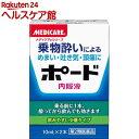【第2類医薬品】メディケア ポード内服液(10mL*2本入)...