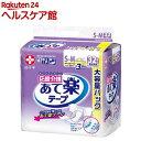 サルバ 応援介護 あて楽テープ S〜Mサイズ 男女共用 32枚