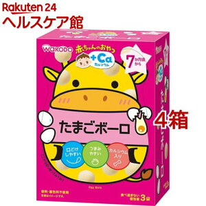 和光堂 赤ちゃんのおやつ+Ca カルシウム たまごボーロ(45g(15g*3袋入)*4コセット)【more20】