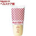 キユーピー マヨネーズ(450g)