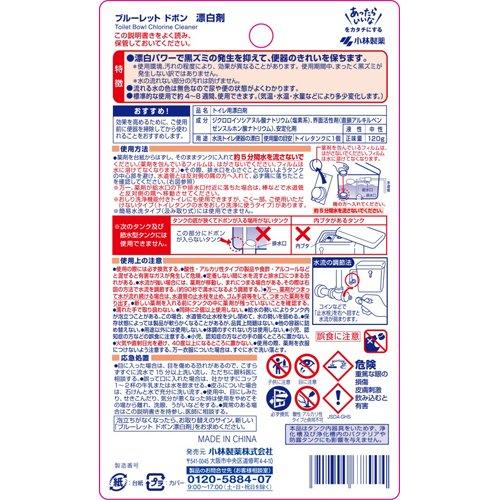 ブルーレットドボン洗浄漂白剤