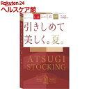 アツギ ストッキング 引きしめて美しく。夏。スキニーベージュ L-LL(3足組)【アツギ(ATSUGI)】 1