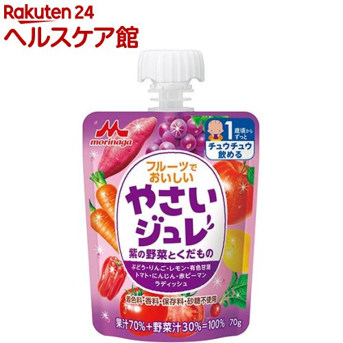 フルーツでおいしいやさいジュレ紫の野菜とくだもの