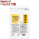 リアルサプリ カリウム 約180日分(1440粒)【リアルサプリ】