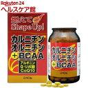 ユウキ製薬 カルニチン・オルニチン+BCAA(240粒)【ユウキ製薬(サプリメント)】...