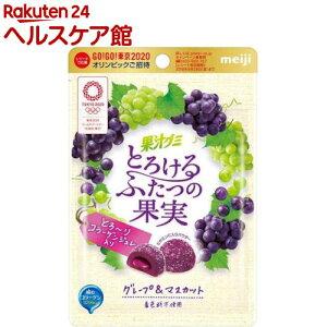 果汁グミ とろけるふたつの果実 グレープ&マスカット