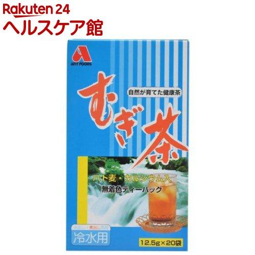 アート 麦茶 冷水用(12.5g*20袋入)【アートライフ】