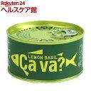 岩手県産 サヴァ缶 国産サバのレモンバジル味(170g)[さ...