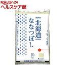 令和元年産 北海道産ななつぼし(10kg)...