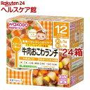 栄養マルシェ 牛肉おこわランチ(24箱セット)【栄養マルシェ】 1