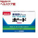 【第2類医薬品】メディケア ポード内服液(10mL*5本入)...