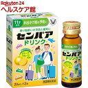 【第2類医薬品】センパア ドリンク(20mL*2本入)【セン...