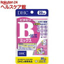 DHC 20日分 ビタミンBミックス(40粒)【more30】【DHC サプリメント】