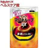 ピップ マグネループEX 高磁力タイプ ブラック 45cm(1個)【ピップマグネループEX】