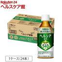 ヘルシア緑茶(350mL*24本入)【ヘルシア】[ヘルシア お茶 トクホ 特保 まとめ買い ケース 緑茶]