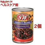 S&W レッドキドニービーンズ 4号缶(432g*2コセット)