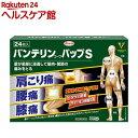 【第2類医薬品】バンテリン コーワパップS(セルフメディケー