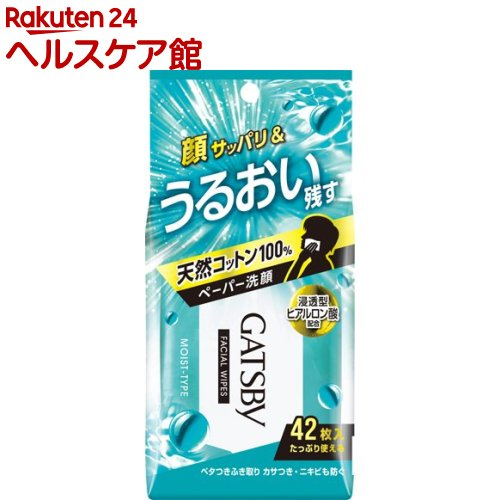 ギャツビー フェイシャルペーパー モイストタイプ(42枚入)【more30】【GATSBY(ギャツビー)】