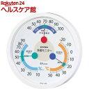 エンペックス 快適モニター(温度・湿度・不快指数計) CM-6381(1コ入)