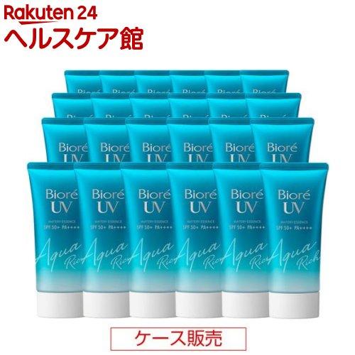ビオレ UV アクアリッチ ウォータリーエッセンス(50g*24コセット)【ビオレ】